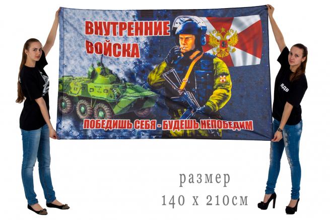 Большой флаг «Боец Внутренних войск России»