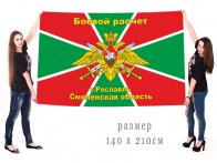 Большой флаг боевого расчёта пограничных войск Рославля
