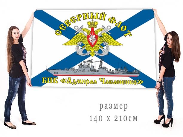 """Большой флаг БПК """"Адмирал Чабаненко"""""""