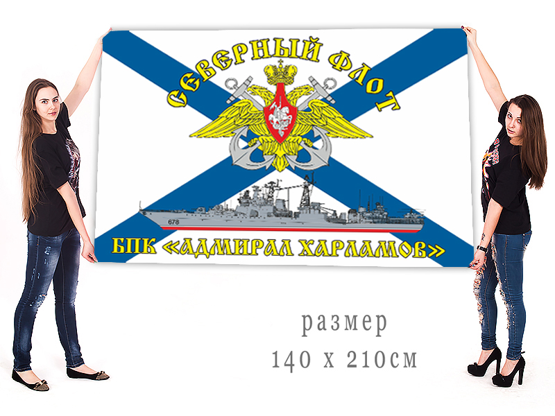 "Большой флаг БПК ""Адмирал Харламов"" Северного флота"