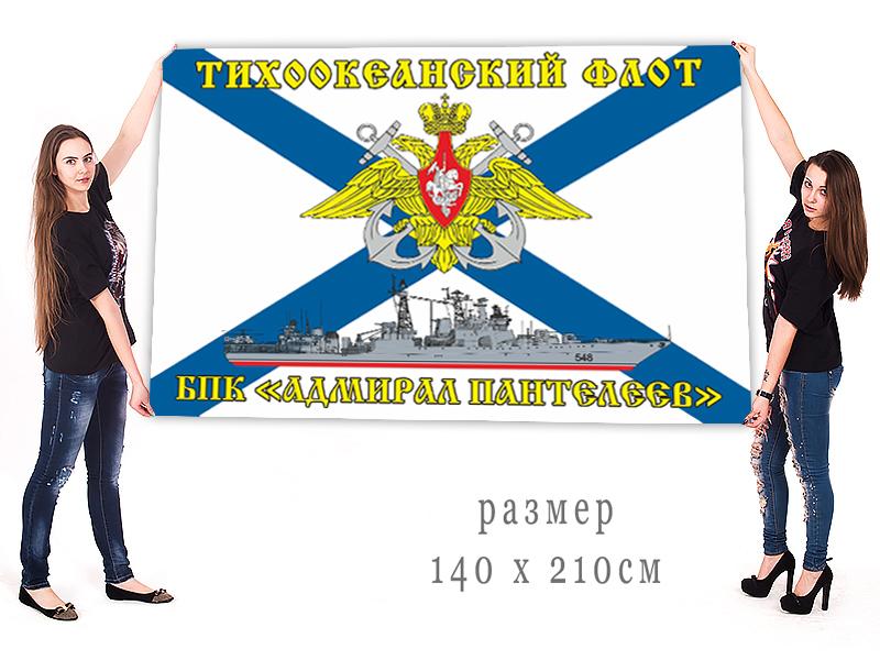 "Большой флаг БПК ""Адмирал Пантелеев"" Тихоокеанского флота"