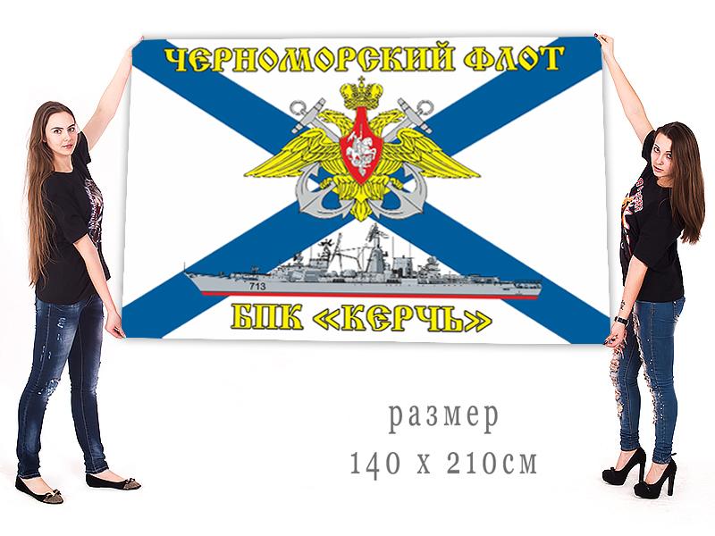 """Большой флаг БПК """"Керчь"""" Черноморского флота"""