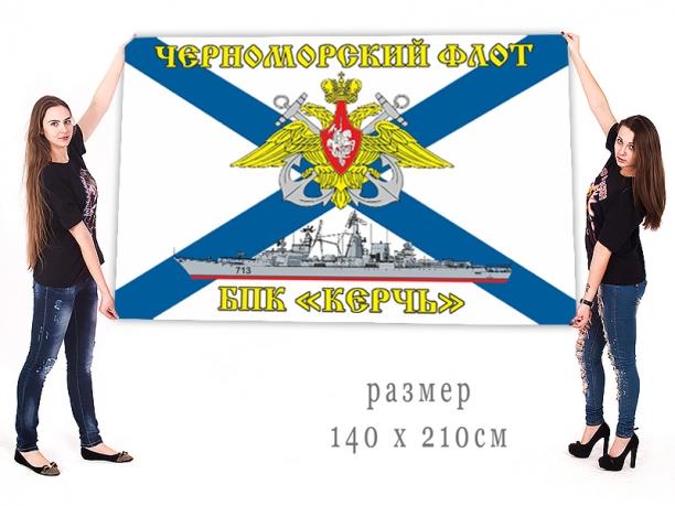 Большой флаг БПК Керчь Черноморского флота