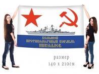 Большой флаг БПК Николаев