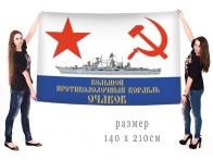Большой флаг БПК Очаков