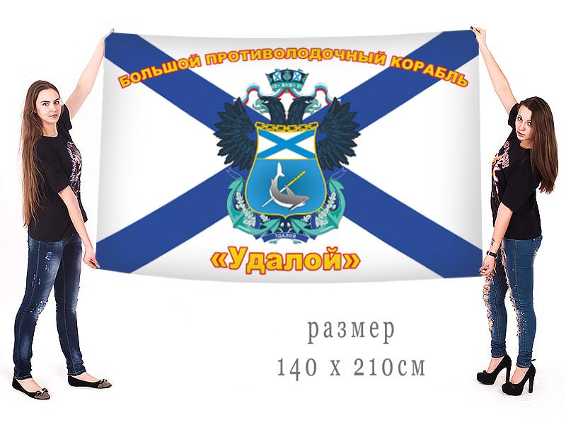 """Большой флаг БПК """"Удалой"""""""