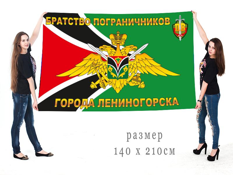 Большой флаг братства пограничников Лениногорска