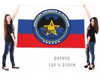 Большой флаг братства спецназа и разведки России