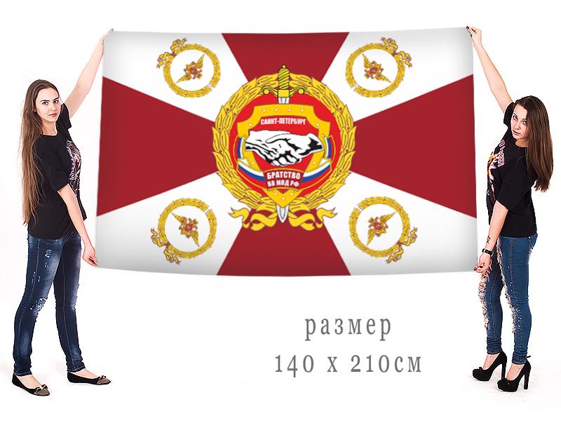 Большой флаг братства внутренних войск МВД Санкт-Петербурга