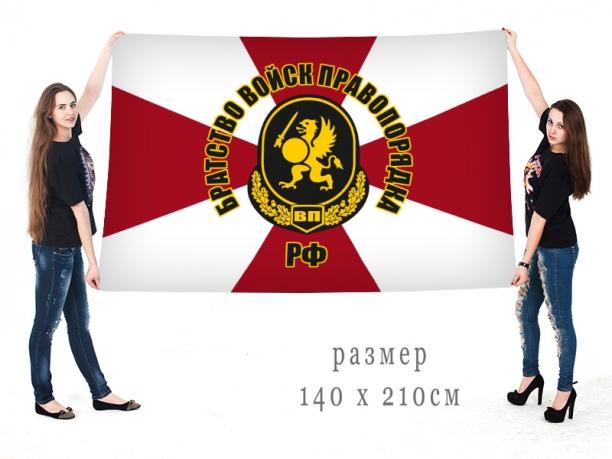 Большой флаг Братства войск правопорядка Российской Федерации