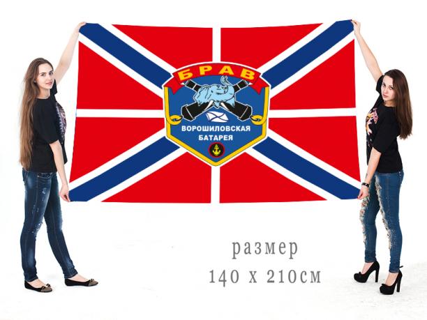 Большой флаг БРАВ, Ворошиловская батарея