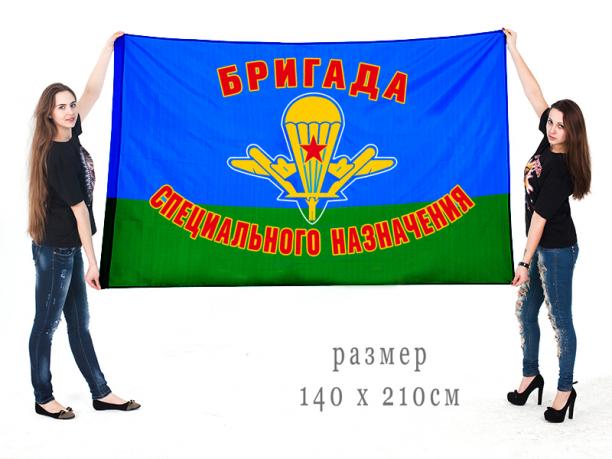 Большой флаг бригады СпН воздушно-десантных войск