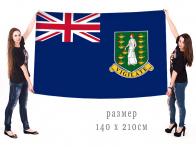 Большой флаг Британских Виргинских Островов