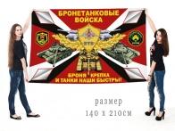 Большой флаг Бронетанковых войск