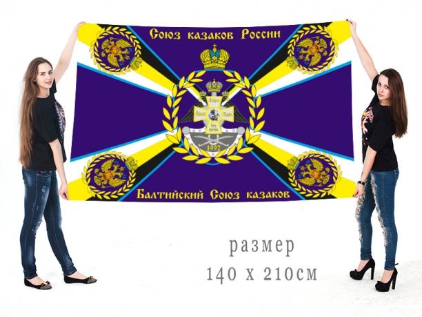 Большой флаг БСК Союза казаков России