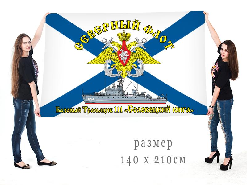 """Большой флаг БТ-111 """"Соловецкий юнга"""" Северного флота"""