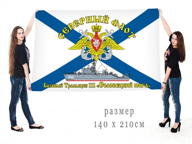 Большой флаг БТ 111 Соловецкий юнга Северного флота