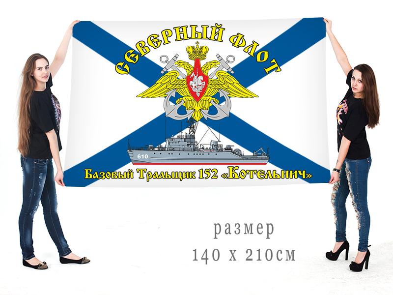 """Большой флаг БТ-152 """"Котельнич"""" Северного флота"""