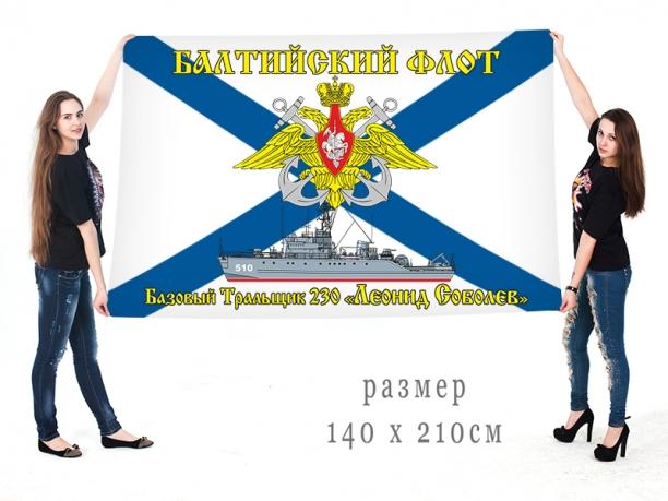 Большой флаг БТ 230 Леонид Соболев Балтийского флота