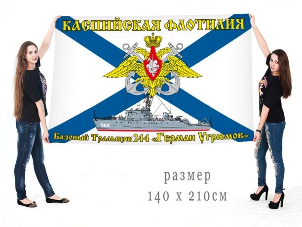 """Большой флаг БТ-244 """"Герман Угрюмов"""""""