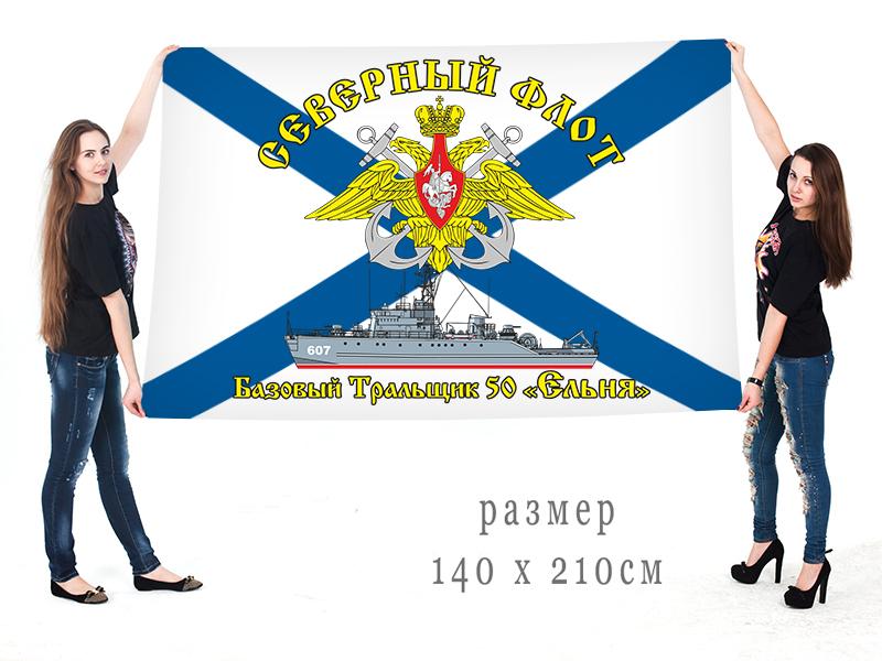 Большой флаг БТ 50 Ельня Северного флота