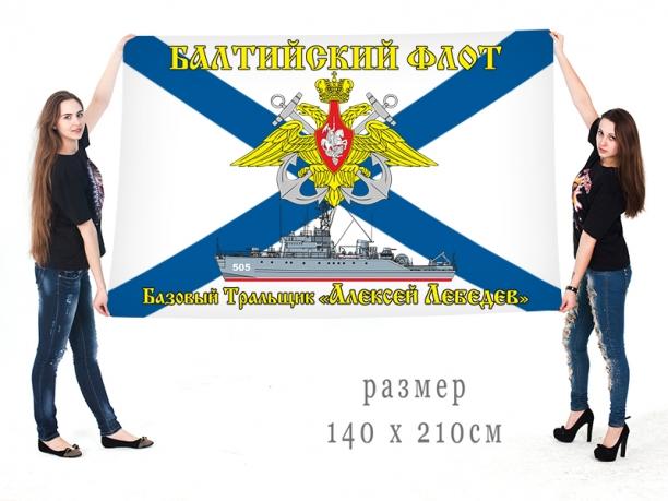 Большой флаг БТ Алексей Лебедев Балтийского флота