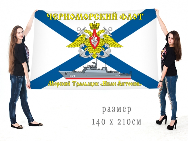 Большой флаг БТ Иван Антонов Черноморского флота