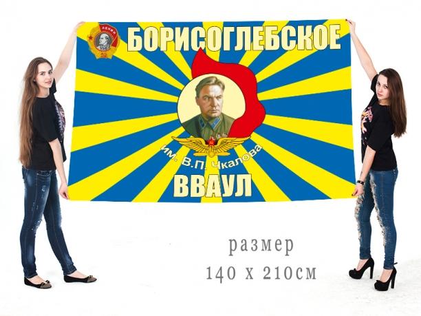 Большой флаг БВВАУЛ имени В.П. Чкалова