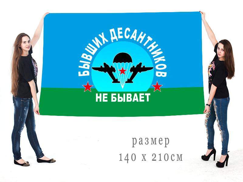 Большой флаг Бывших десантников не бывает