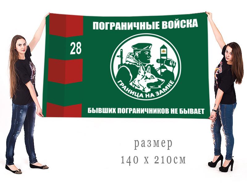 """Большой флаг """"Бывших пограничников не бывает!"""""""