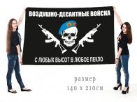 Большой флаг череп в голубом берете ВДВ