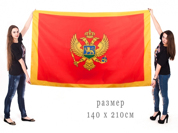Большой флаг Черногории