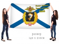 Большой флаг Черноморского флота ВМФ РФ с девизом