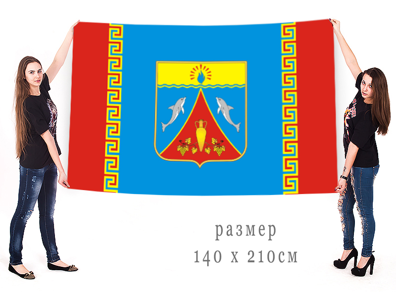 Большой флаг Черноморского района