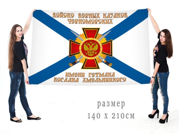 Большой флаг Черноморского войска казаков