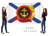 Большой флаг Чёрные береты