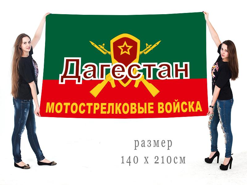 Большой флаг дагестанских мотострелков