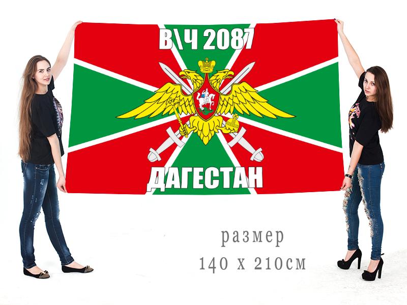 Большой флаг дагестанских пограничников