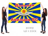 Большой флаг дальней авиации ВС СССР