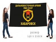 Большой флаг Дальневосточной армии ПВО Хабаровск