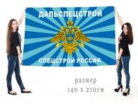 Большой флаг Дальспецстроя Спецстроя РФ