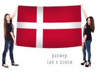 Большой флаг Дании