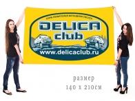 Большой флаг Delica Club