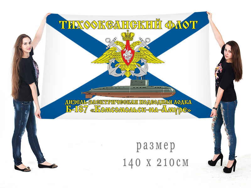 Большой флаг ДЭПЛ Б 187 Комсомольск на Амуре Тихоокеанского флота