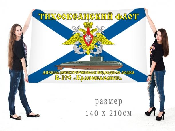 Большой флаг ДЭПЛ Б 190 Краснокаменск Тихоокеанский флот