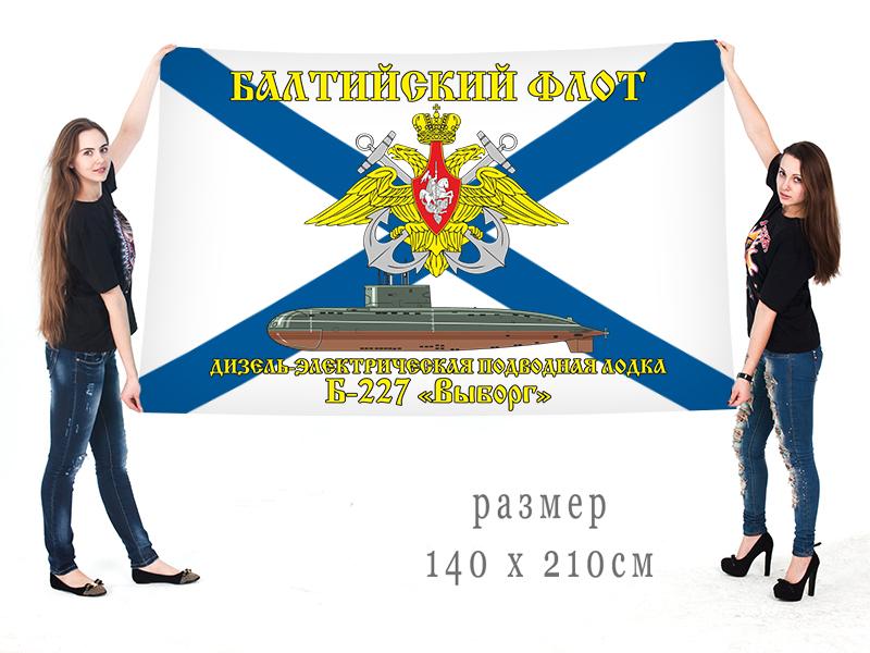 Большой флаг ДЭПЛ Б 227 Выборг Балтийского флота