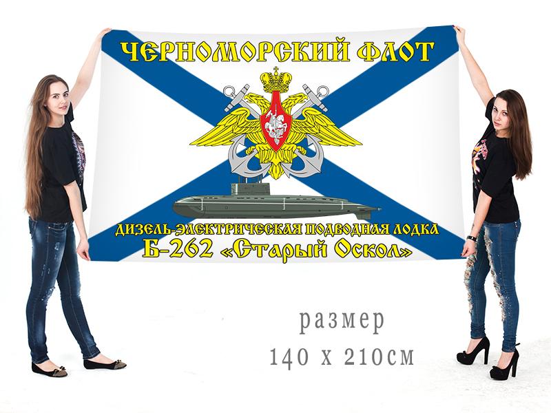 """Большой флаг ДЭПЛ Б-262 """"Старый Оскол"""" Черноморского флота"""