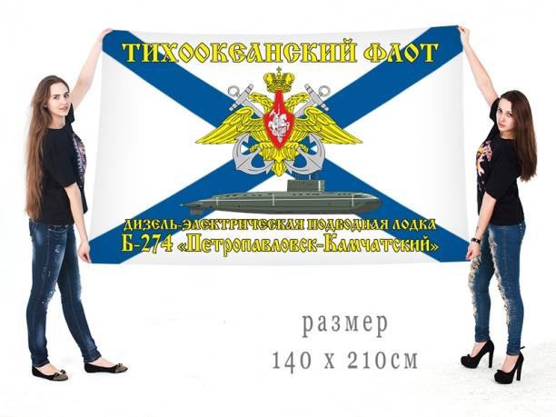 Большой флаг ДЭПЛ Б 274 Петропавловск Камчатский Тихоокеанского флота