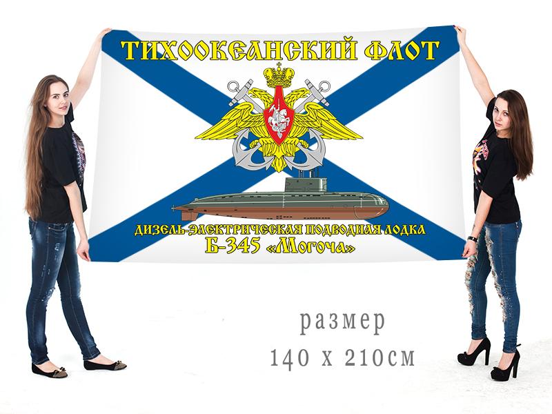 """Большой флаг ДЭПЛ Б-345 """"Могоча"""" Тихоокеанского флота"""