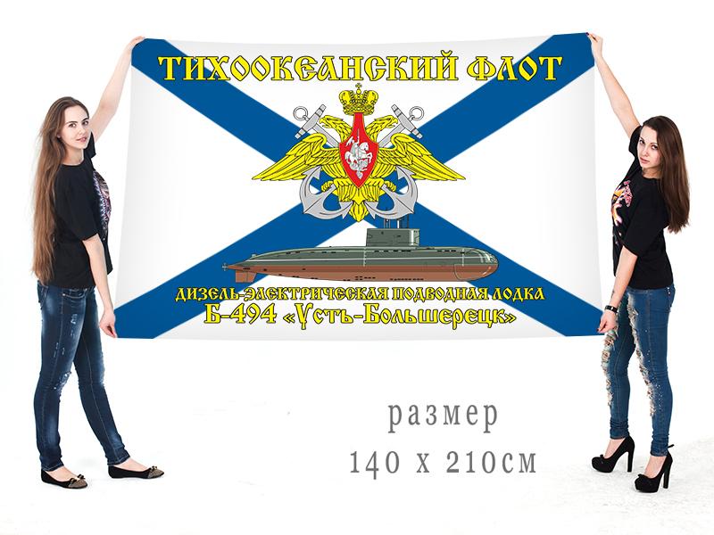 """Большой флаг ДЭПЛ Б-494 """"Усть-Большерецк"""" Тихоокеанского флота"""